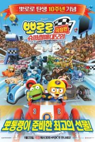 Pororo: The Racing Adventure (2013)